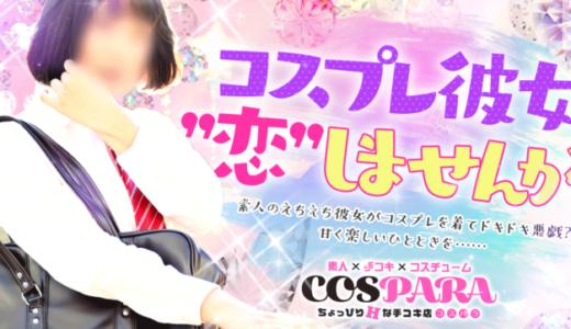 【大阪】いちゃいちゃコスプレ手コキ風俗「COSPARA(コスパラ)」!Mちゃんの体験レビュー!【梅田】