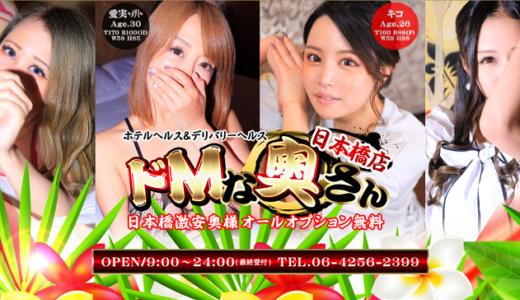 【大阪】「ドMな奥さん日本橋店」熟れ頃の蜜に誘われて…Hちゃんの体験レビュー!