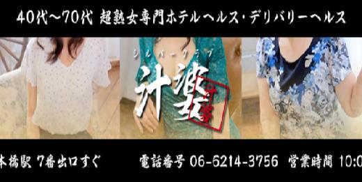 【大阪】「汁婆クラブ」名前からしてディープな熟女店を突撃!ちゃんの体験レビュー!【日本橋】