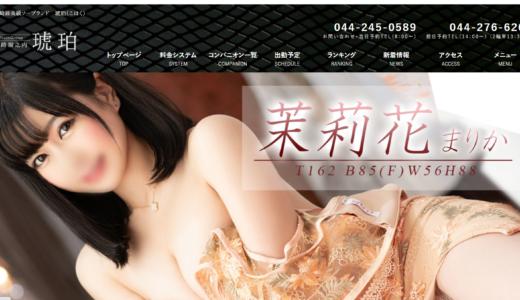 【神奈川】川崎の最高級ソープランド「琥珀」が凄いらしいので気になる女の子をまとめてみた