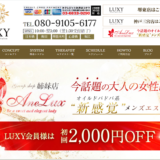 【大阪】完全個室メンズエステ「LUXY(ラグジー)」の体験レビュー!【日本橋/梅田/堺筋本町】