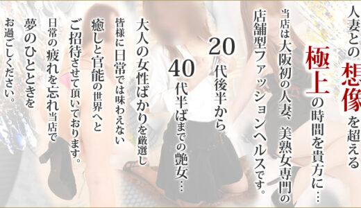 【大阪】エリア人気の美熟女専門店!?「アバンチュール」を体験レビュー!【難波】